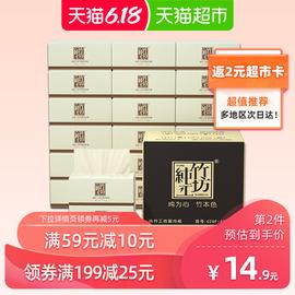 纯竹工坊竹浆本色抽纸3层90抽30包整箱装餐巾卫生纸巾批发家用纸