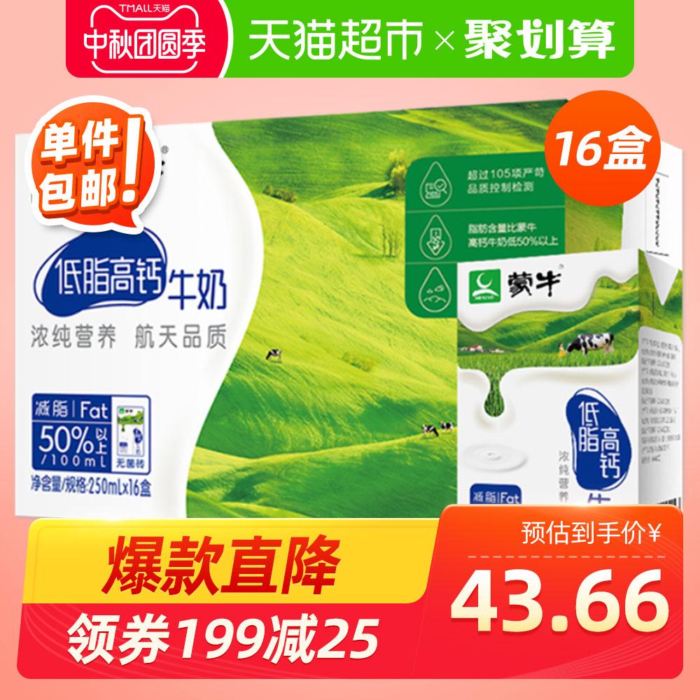 包邮蒙牛低脂高钙纯牛奶250ml*16盒/整箱