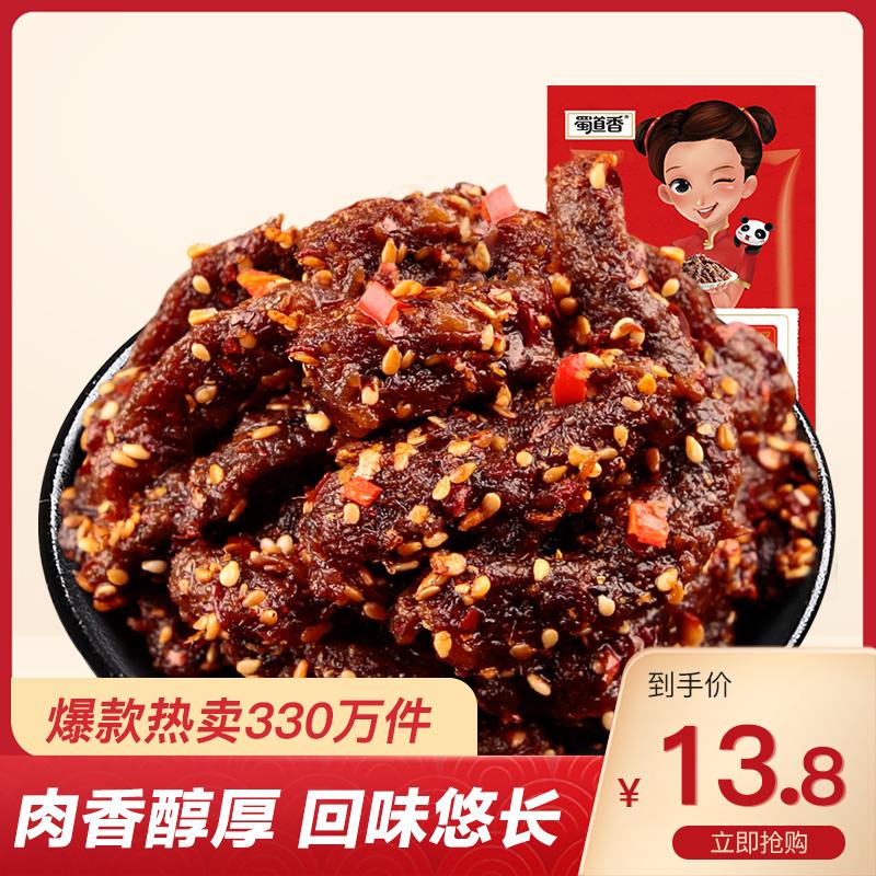 蜀道香麻辣牛肉干100g好吃的四川香辣味零食成都特产肉类美食小吃