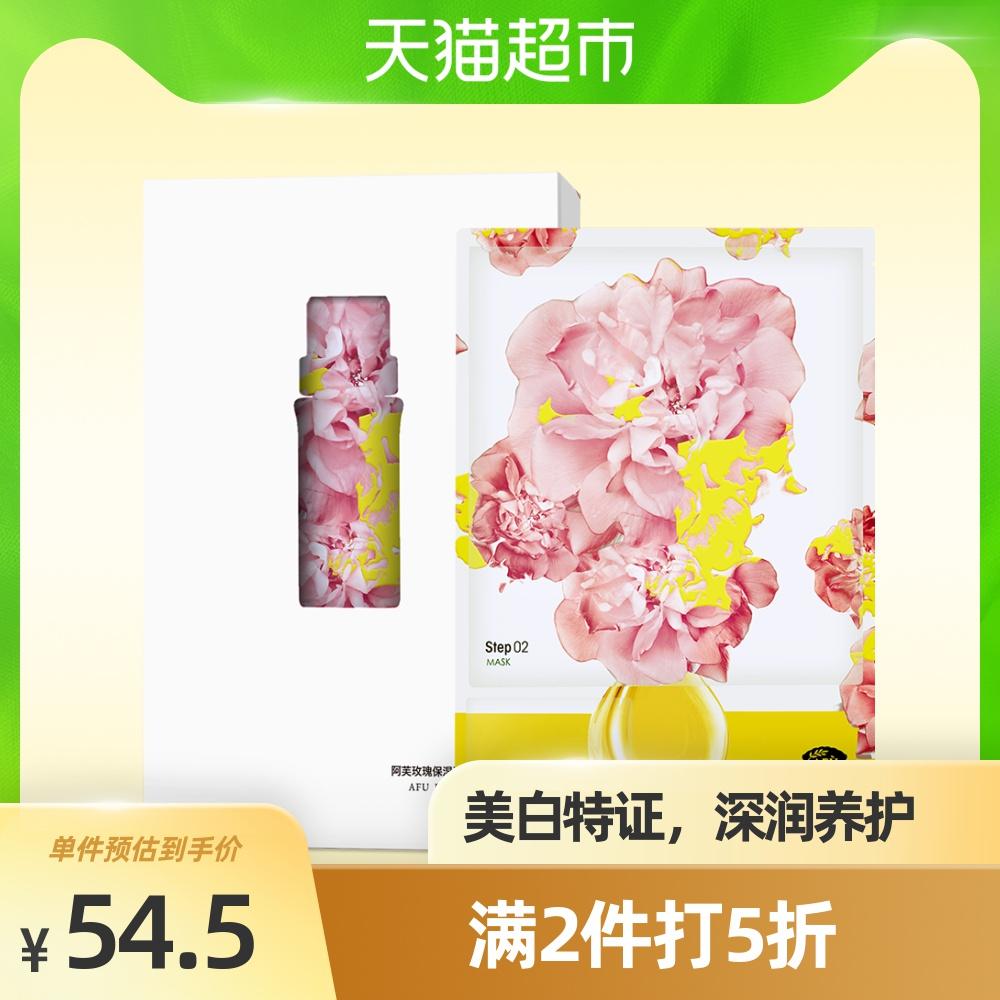 【第2件0元】阿芙玫瑰美白保湿面膜20片