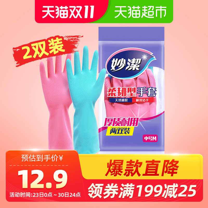 Miaojie dishwasher gloves waterproof latex flexible kitchen durable laundry life rubber gloves 2 pairs