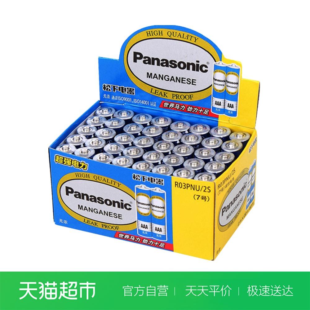 Panasonic/松下7号电池40节 节能家用空调玩具鼠标电视遥控器电池