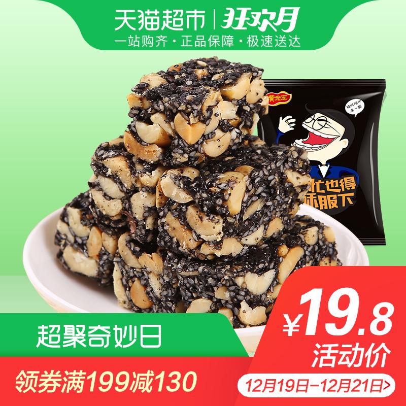 黄老五黑芝麻酥糖188g 四川特产网红零食传统糕点小吃的喜糖果