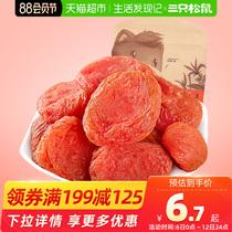 三只松鼠红杏干106g休闲零食果脯蜜饯水果干杏肉杏脯小吃