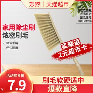 妙然多用掸尘刷塑胶防静电长柄床刷多功能清洁扫把掸子扫灰除尘
