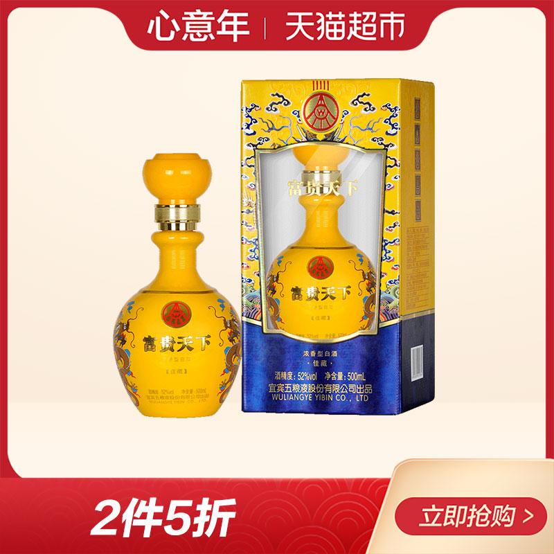 五粮液股份公司富贵天下佳藏52度 500mL浓香型白酒