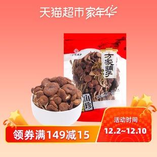 方家铺子茶树菇120g/袋江西特产干货菌菇不开伞南北干货品牌