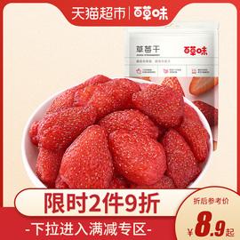 百草味草莓干100g 蜜饯水果干果脯网红休闲零食小吃小包装特产图片