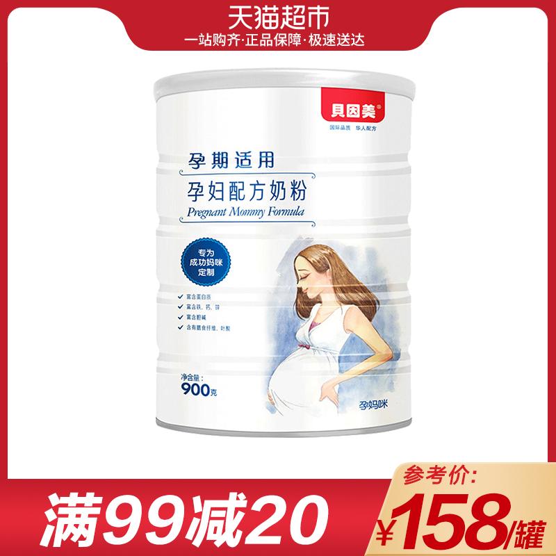 贝因美 孕妇奶粉怀孕期妈妈奶粉900g罐装 补充叶酸新效期
