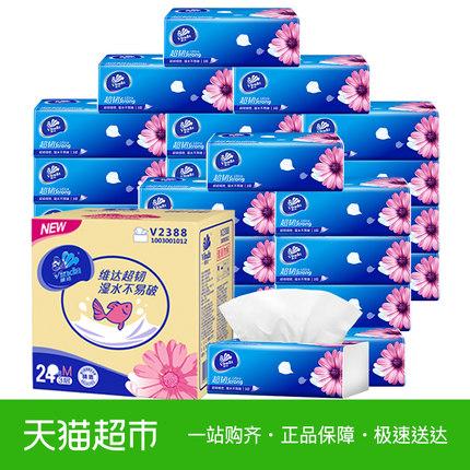 维达抽纸超韧3层M码120抽24包整箱装 中规格卫生纸巾新旧交替