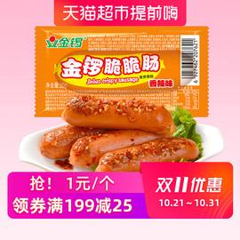 金锣火腿肠香辣脆脆肠35g/支方便速食即食香辣热狗肠香脆肠小零食图片