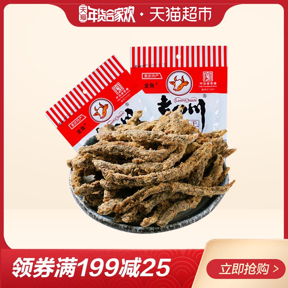 金角老四川五香牛肉干138g*2 重庆四川特产老字号年货零食小吃