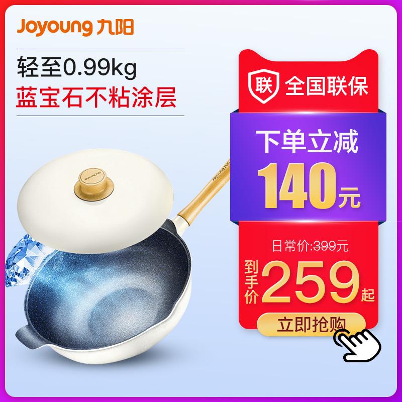 Joyoung/九阳炒锅不粘锅煤燃气灶电磁炉通用炒锅轻奢派 CLT2955D