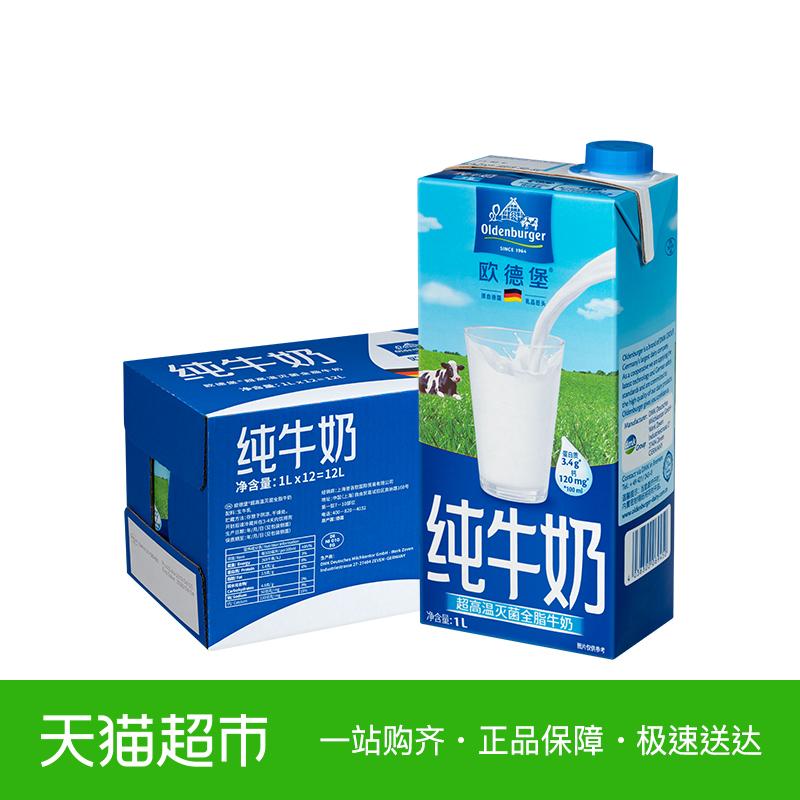 德国进口欧德堡超高温灭菌3.5%全脂纯牛奶 1L*12