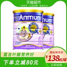 安满孕妇奶粉2罐妈妈粉新西兰进口怀孕期大人奶粉800g