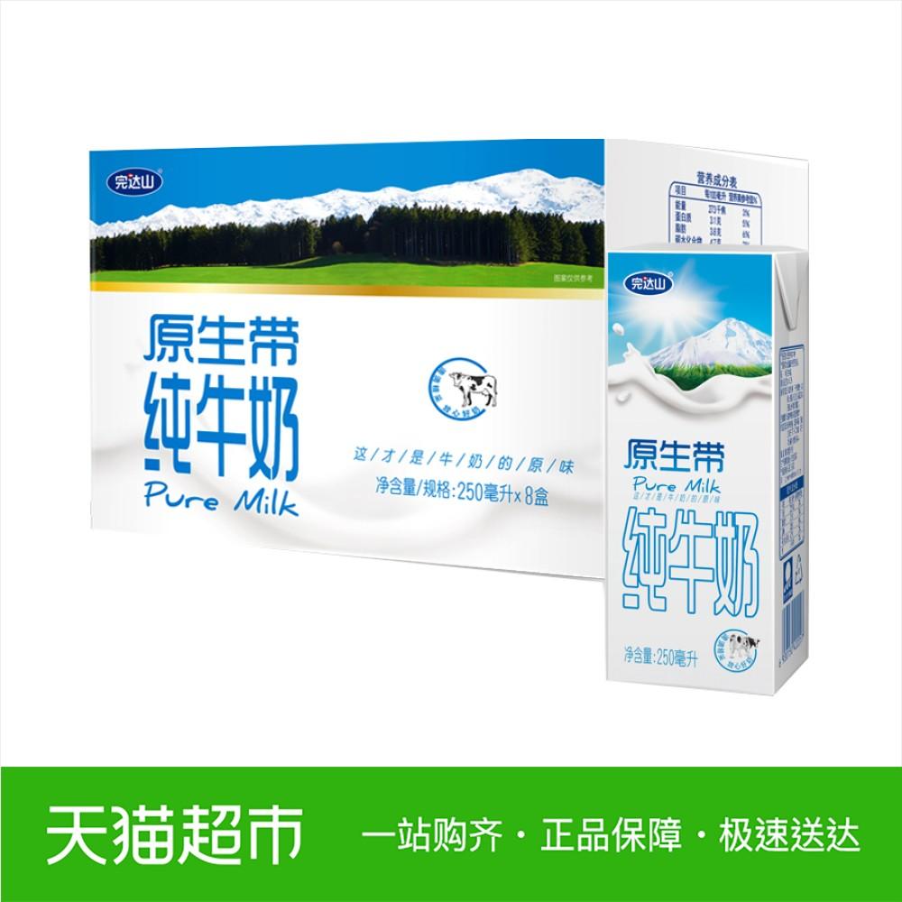 完达山原生带250ml*8盒/箱营养丰富纯奶早餐 纯牛奶