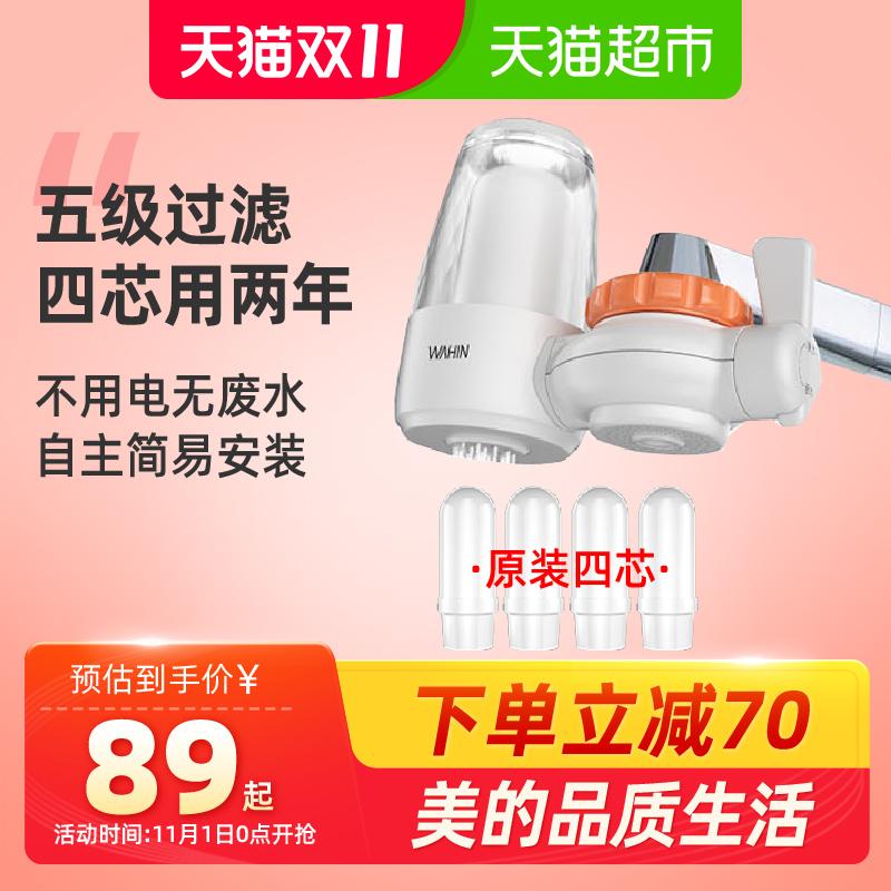 美的华凌净水器家用水龙头过滤器厨房家两用净水机四滤芯QT521A