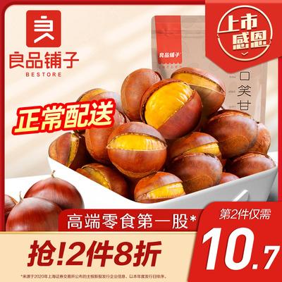 良品铺子开口笑甘栗120g板栗仁零食干果特产食品炒货新鲜栗子