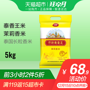 <p>仟盼泰国茉莉香米 5kg</p><span style='color: #ff0000!important;font-size: 12px;'>(12月15日10点开抢前3h第2件0元)</span>