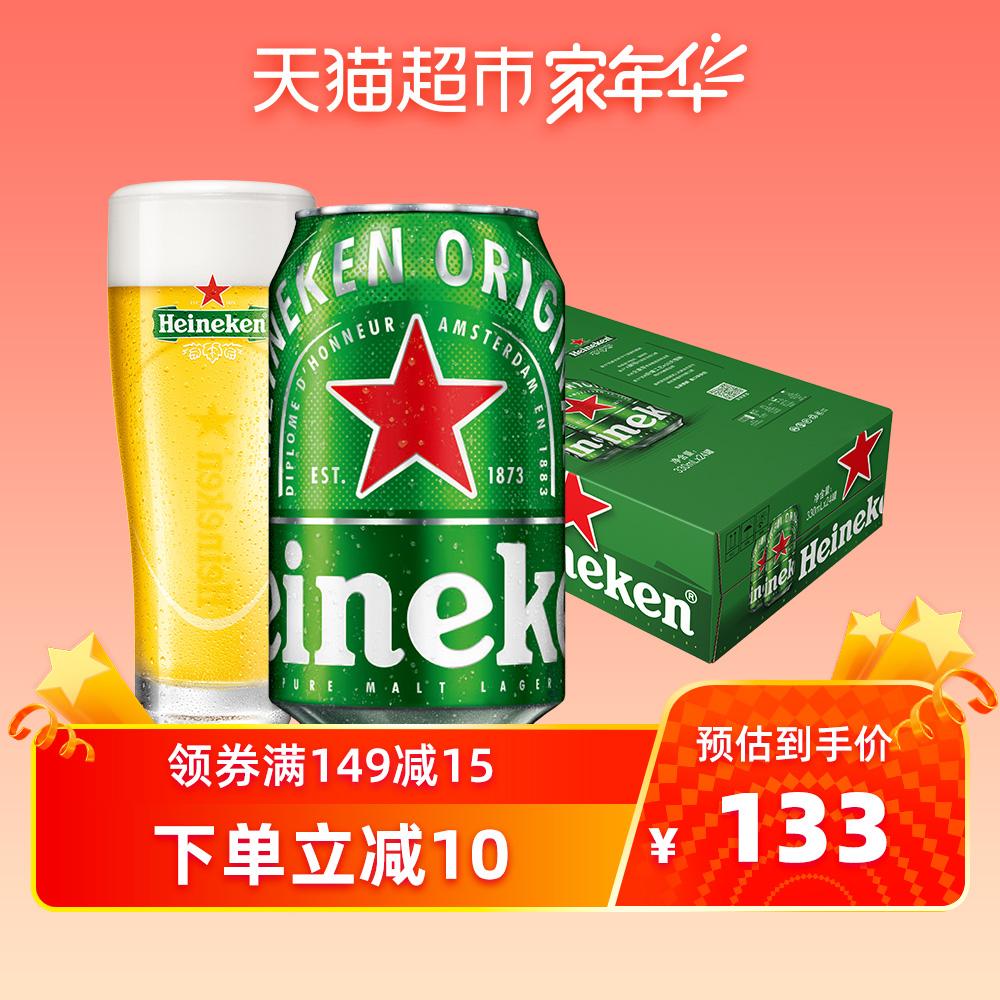 喜力Heineken拉罐啤酒330ml*24罐/箱 整箱装新老包装随机发放