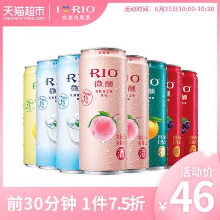 RIO伏特加鸡尾酒 锐澳微醺系列5口味 330ml*8