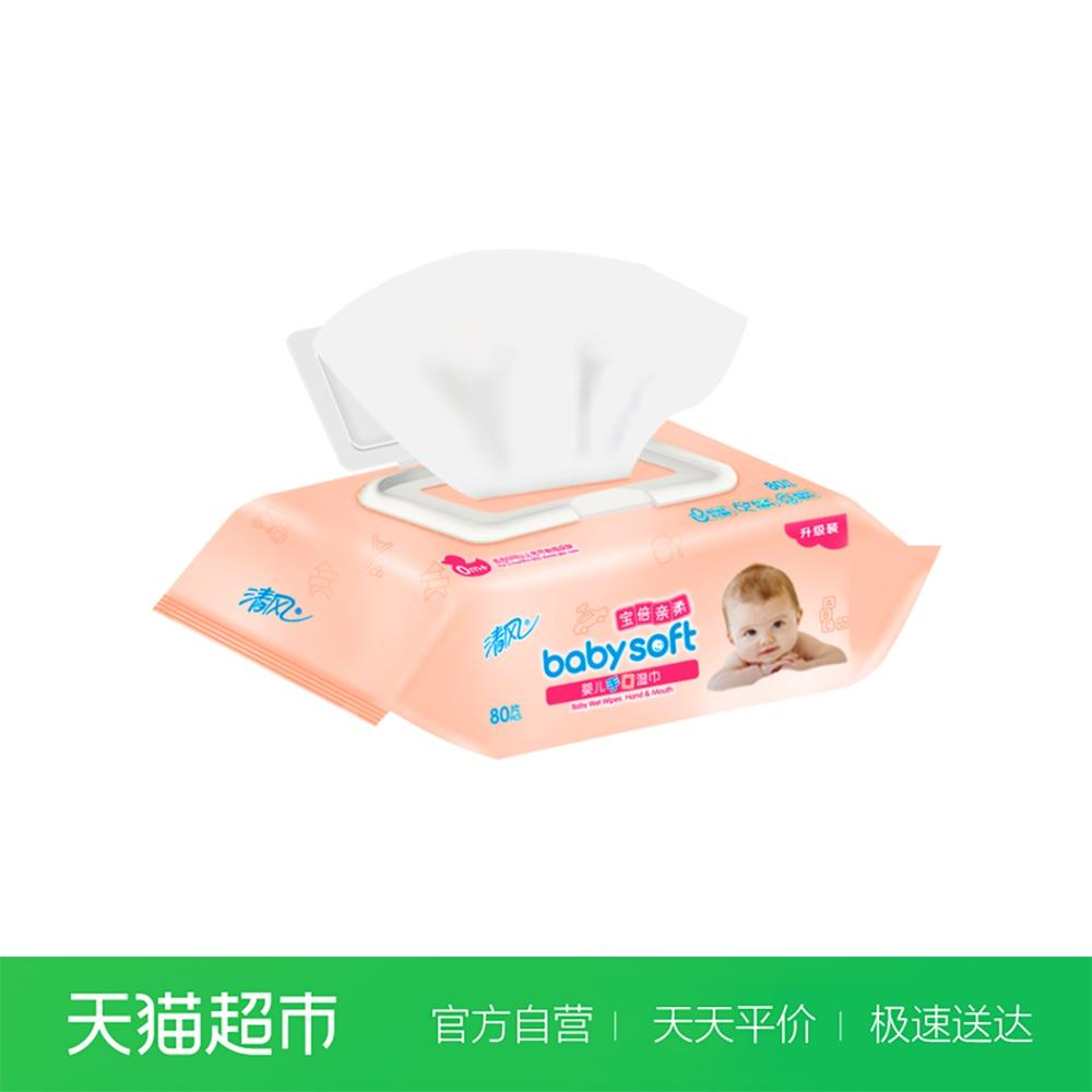 清风湿巾宝倍亲柔80抽单包带盖婴儿手口可用洁肤呵护型湿纸巾母婴
