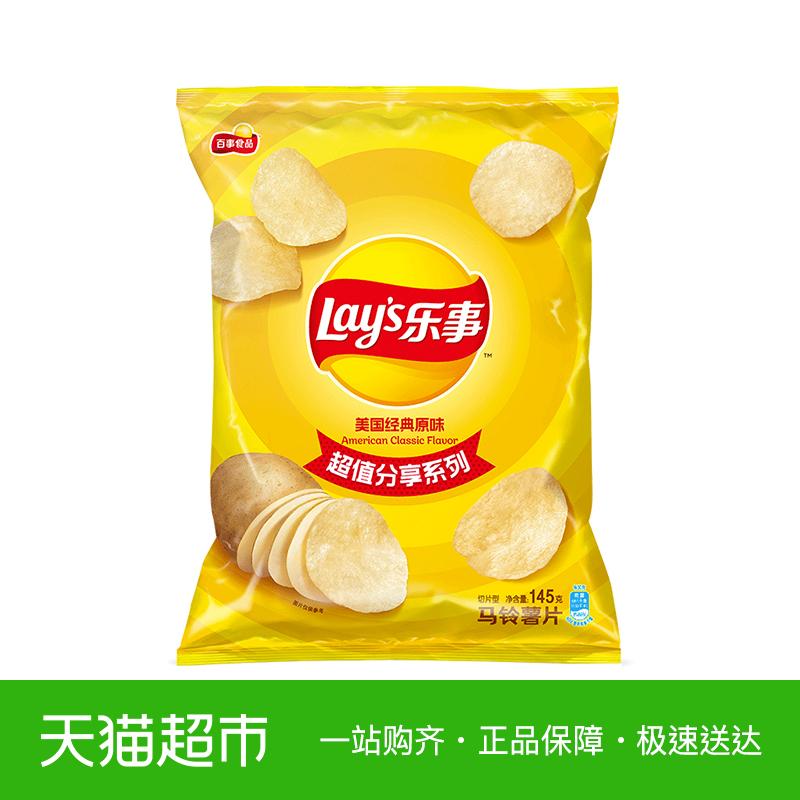 乐事美国经典原味145g休闲食品(非品牌)