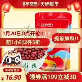 盖亚农场有机红豆红小豆450g薏米赤小豆小红豆东北粗粮五谷杂粮
