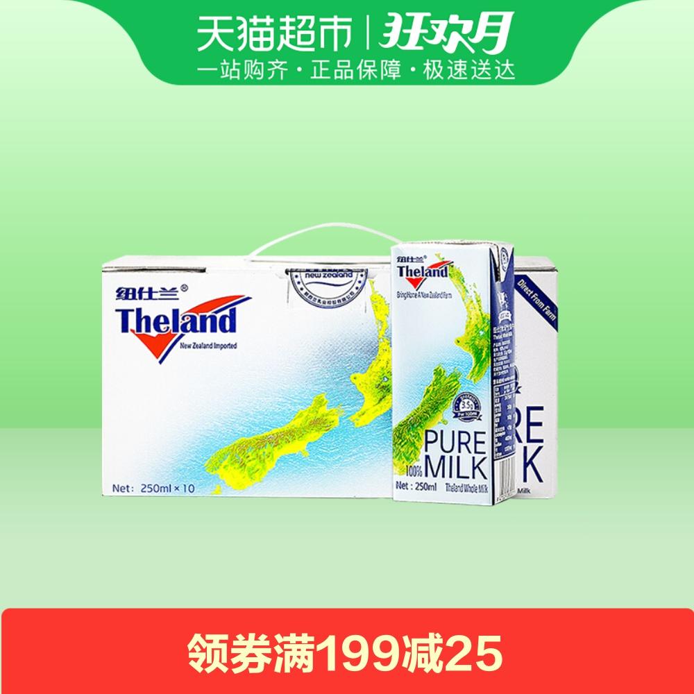 新西兰进口牛奶纽仕兰全脂纯牛奶250ml*10礼盒装高钙早餐奶