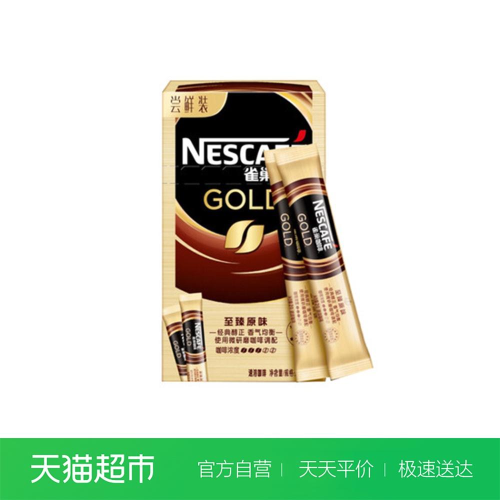 雀巢法国进口金牌速溶冻干2g咖啡粉券后29.90元