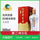瓶国产白酒礼盒装 50度 古井贡酒白酒 浓香型白酒500ml 经典 正品