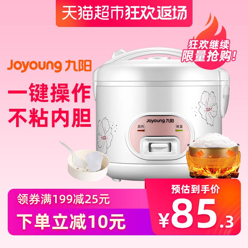 Joyoung/九阳 JYF-30YJ02 电饭锅3L迷你小饭煲家用煮饭2-4人