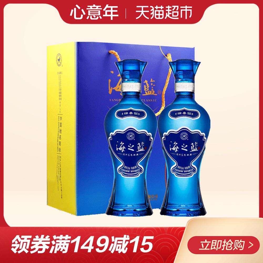 52度 洋河海之蓝480mlx2瓶 绵柔口感 浓香型白酒 猫超自营