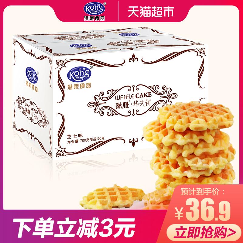 港荣蒸雅华夫饼网红零食营养早餐小面包整箱格子饼蒸蛋糕零食小吃有赠品