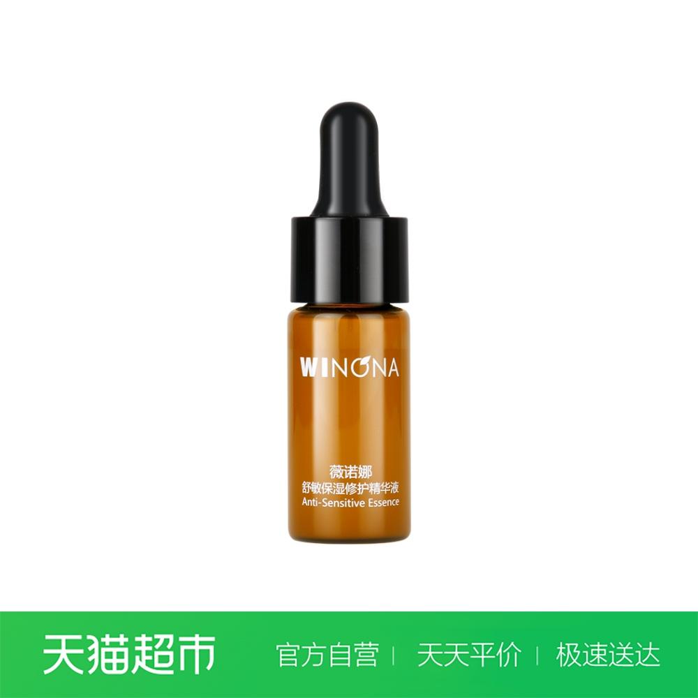 薇诺娜舒敏保湿修护精华液10ml敏感肌肤护肤品舒缓补水修护角质层