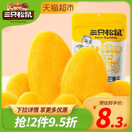 三只松鼠芒果干116g小零食小吃的蜜饯果脯水果干网红休闲食品特产