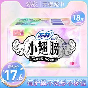 苏菲卫生巾护垫经期前后使用小翅膀迷你巾姨妈巾无香175mm18片品牌