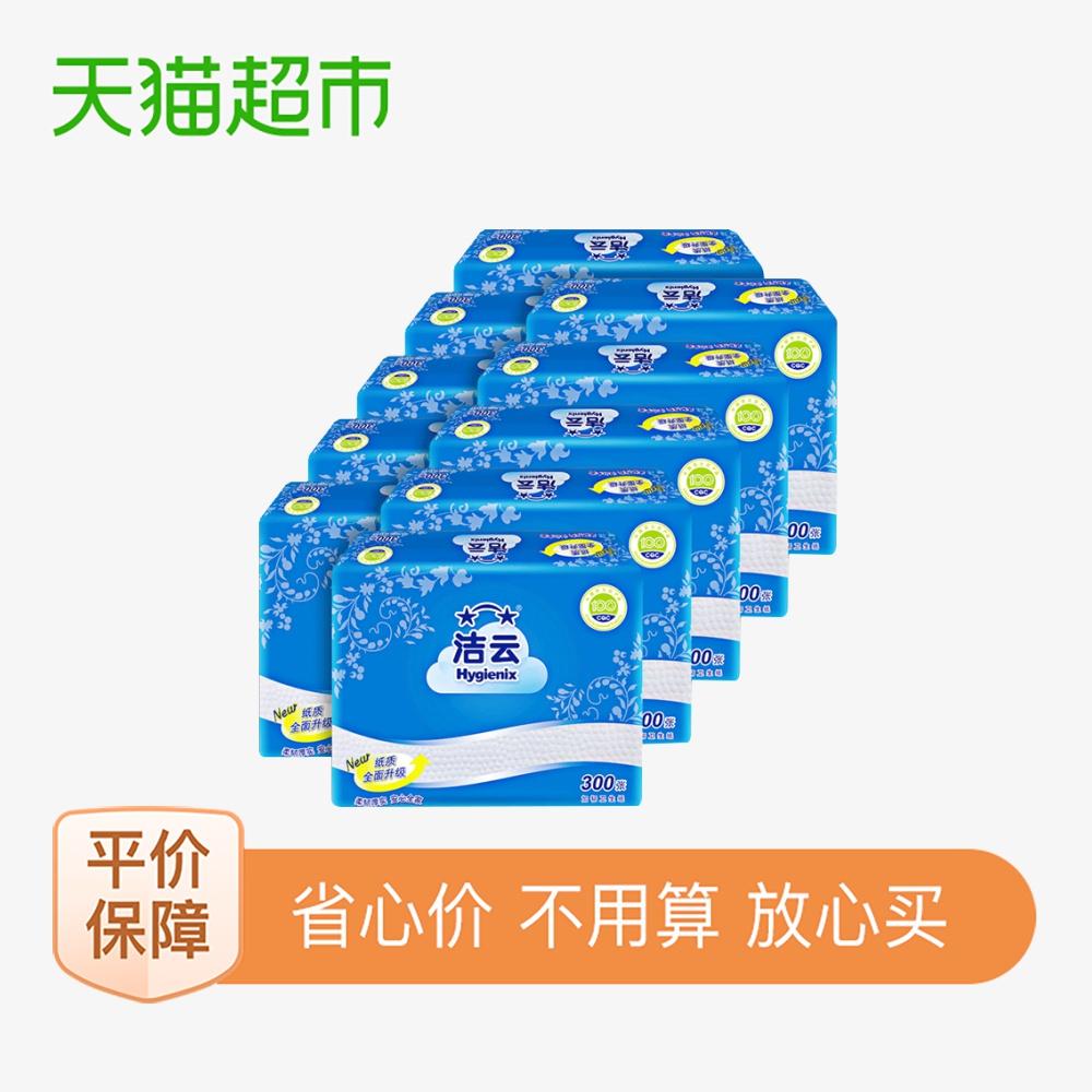 洁云平板卫生纸加韧300张10包原生浆抽取式方包厕纸柔韧厚实券后48.00元