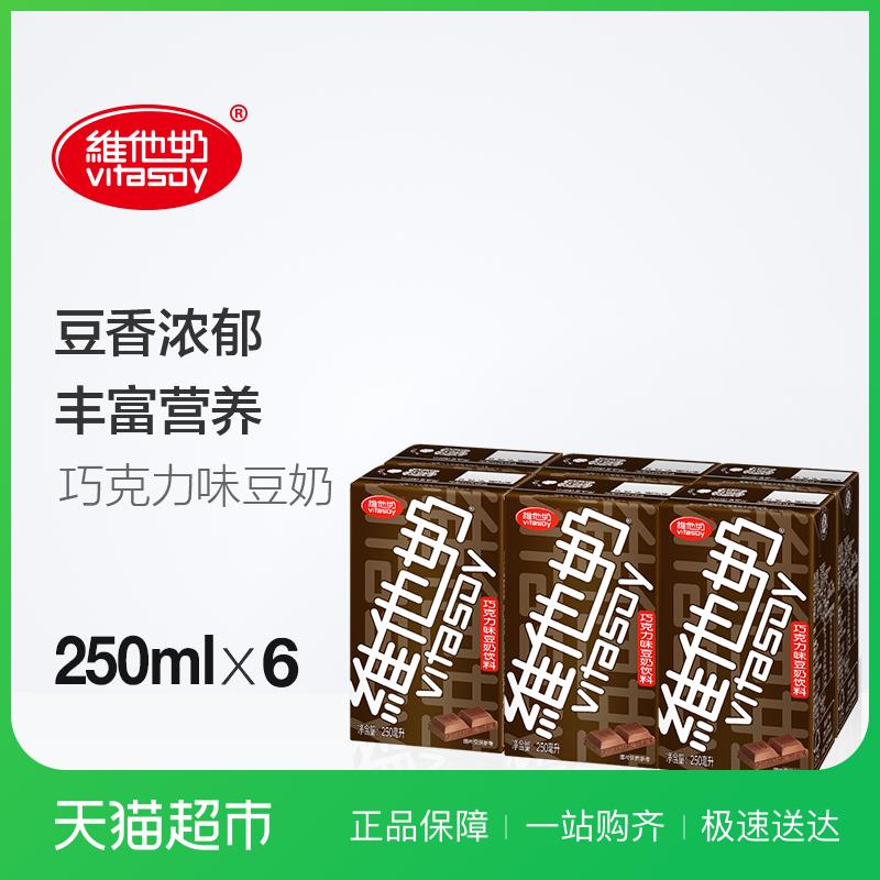 维他奶 巧克力味豆奶饮料250ml*6盒/组新旧包装随机