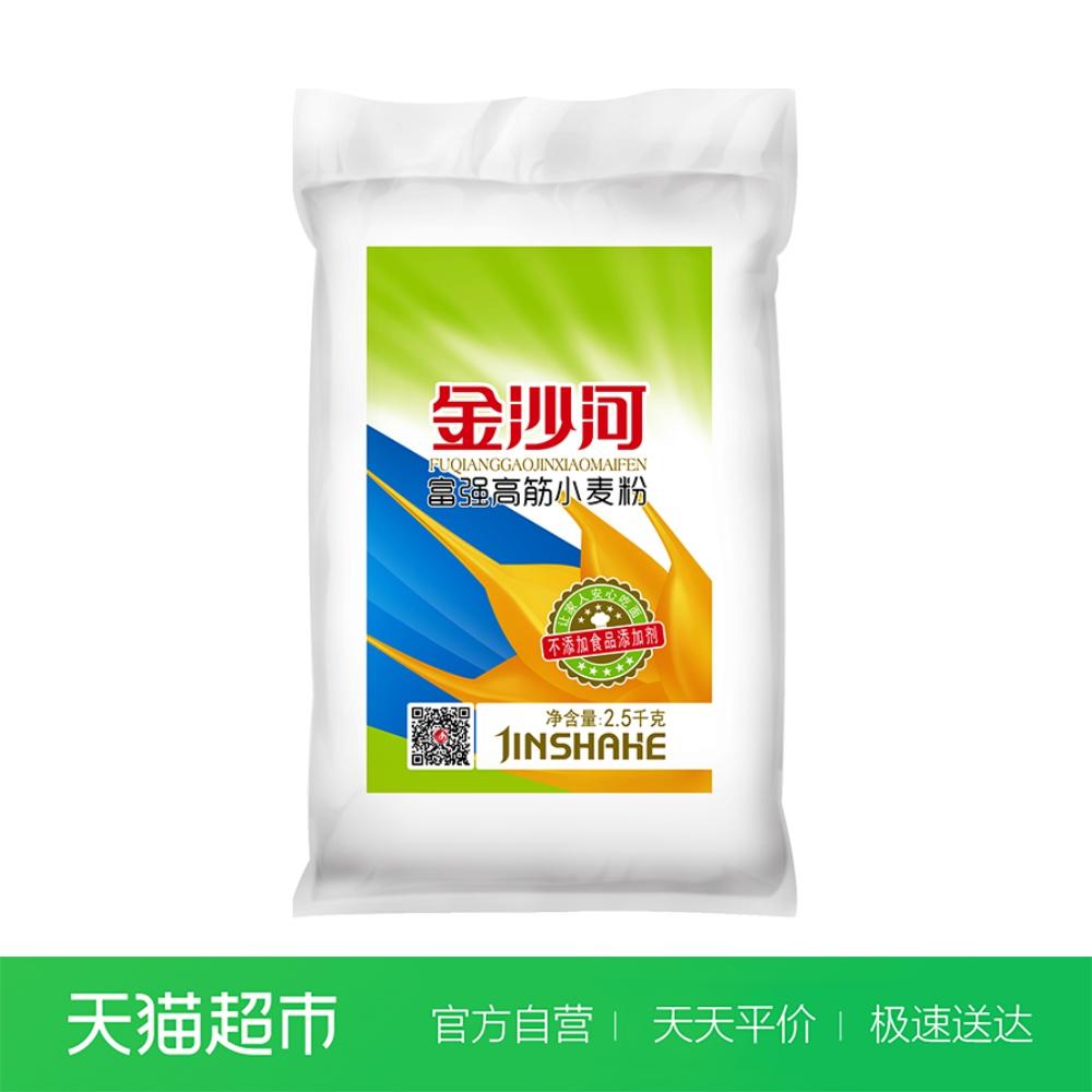 金沙河面粉富强高筋小麦粉2.5KG包子馒头通用面粉