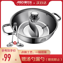 Hersheda 304 stainless steel Yuanyang hot pot 30cm multi-functional large capacity soup pot