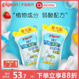 包邮Pigeon贝亲奶瓶清洗剂补充装600ml*2 无刺激少残留 去泡快速