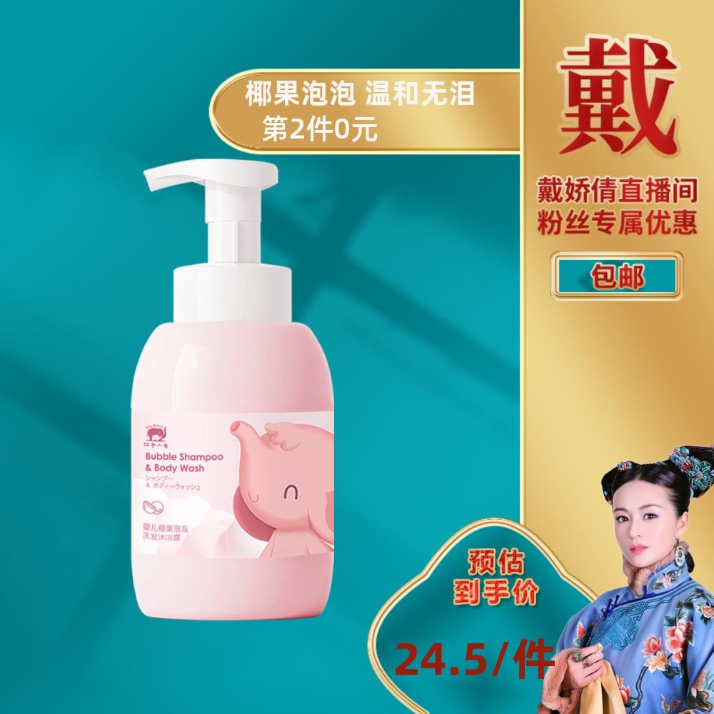 红色小象婴儿洗发水沐浴露泡沫二合一450ml新生儿童宝宝椰果泡泡