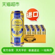 德国原装进口啤酒奥丁格自然浑浊型小麦白啤酒整箱500ml24听德啤