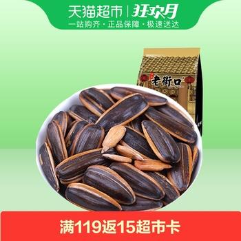 老街口焦糖500g/袋大颗粒味葵花籽