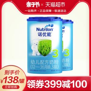 领1元券购买Nutrilon诺优能 荷兰/爱尔兰进口 幼儿配方奶粉3段 12-36月 2罐装