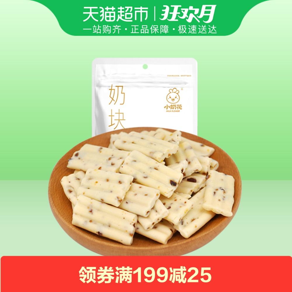 小奶花内蒙古奶酪红枣奶块儿100g特产奶酥奶疙瘩儿童奶酪
