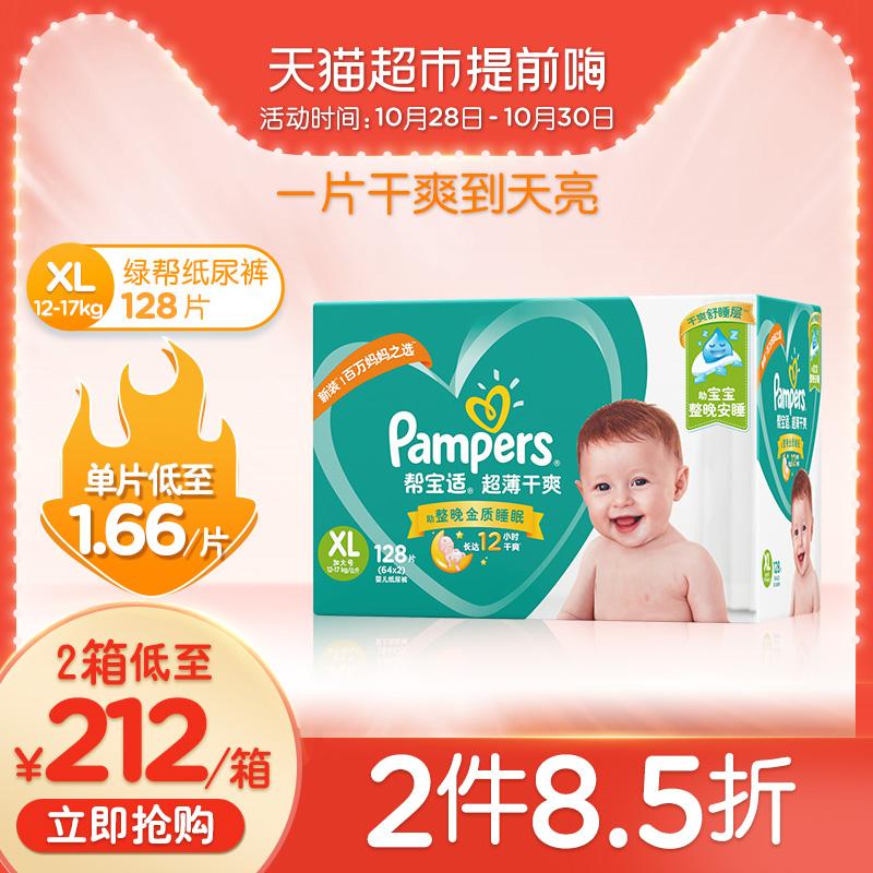 官方帮宝适纸尿裤XL128片超薄透气婴儿纸尿片尿不湿非隔尿垫