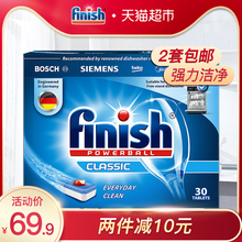 Finish dishwasher special washing block dishwasher powder brightener 489g imported Siemens Mei degreasing