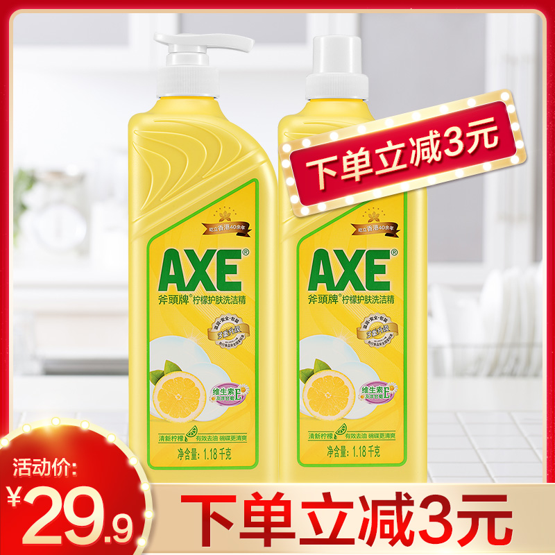 AXE/斧?#25918;?#27927;洁精维E护肤1.18kg*2清新柠檬可洗果蔬